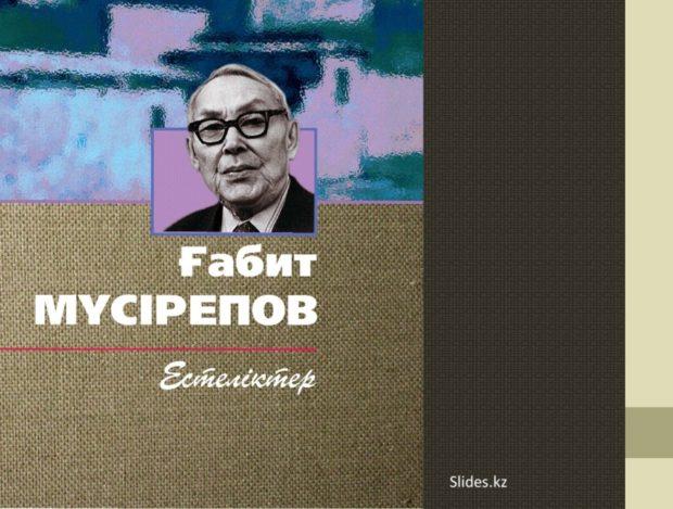 Ғабит Мүсірепов слайд (презентация)
