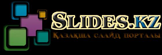 Slides.kz
