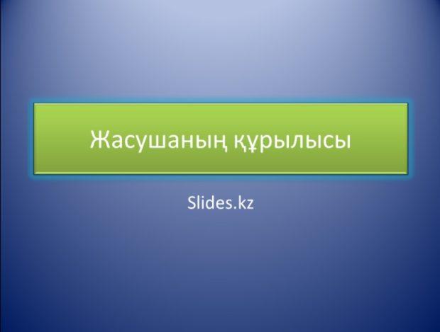 Жасуша құрылысы слайд (презентация)