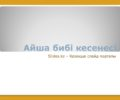 Айша бибі кесенесі туралы слайд