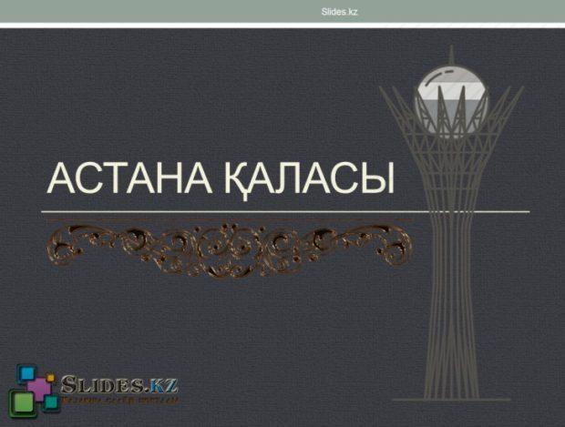 Астана қаласы туралы слайд