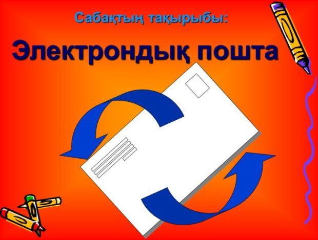 Электронды пошта туралы слайд
