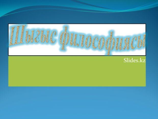 Ежелгі Шығыс философиясы слайд
