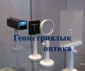 Геометриялық оптика слайд