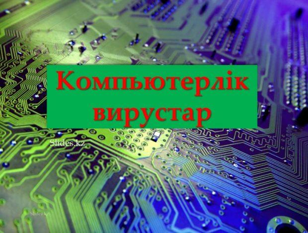 Компьютерлік вирустар туралы слайд