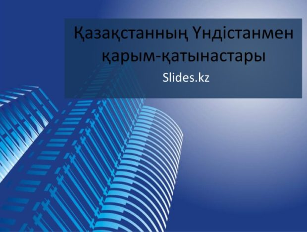 Қазақстанның Үндістанмен қарым-қатынасы слайд