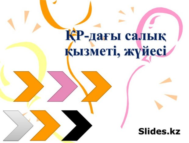 Қазақстан Республикасының салық жүйесі слайд