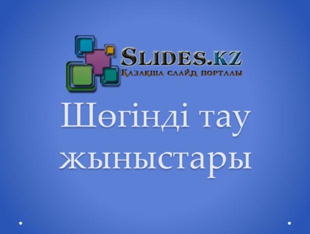 Шөгінді тау жыныстары туралы слайд