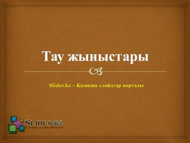 Тау жыныстары туралы қазақша слайд