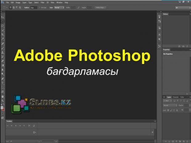 Adobe Photoshop (Фотошоп) туралы слайд