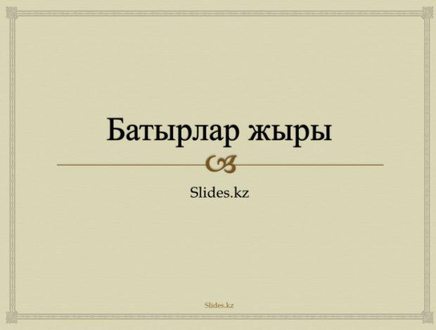 Батырлар жыры туралы слайд