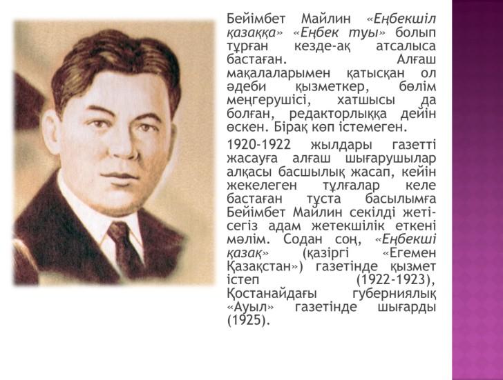 Знакомство С Беимбетом Майлиным