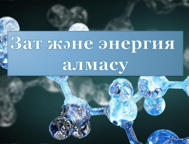 Зат және энергия алмасу туралы слайд