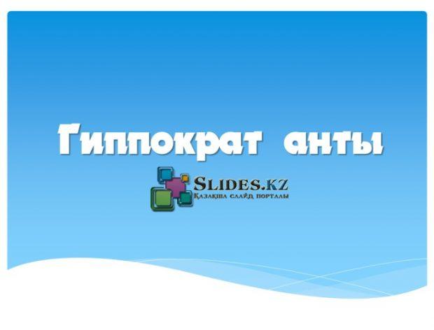 Гиппократ анты туралы слайд презентация