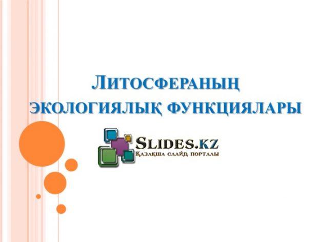 Литосфераның экологиялық функциялары туралы слайд