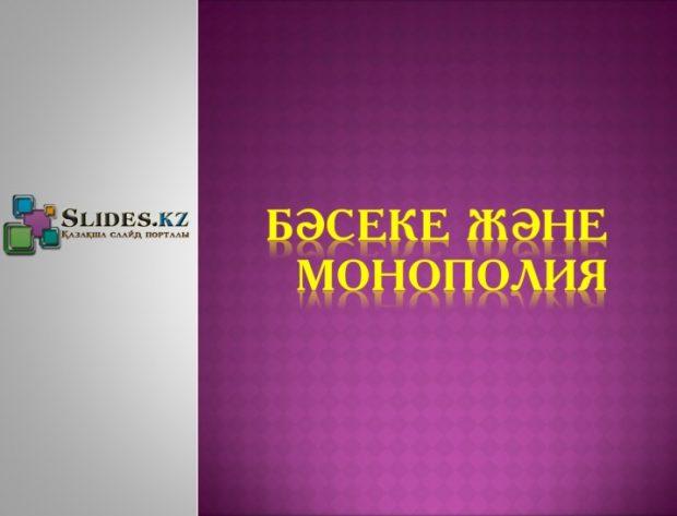 Бәсеке және монополия туралы слайд