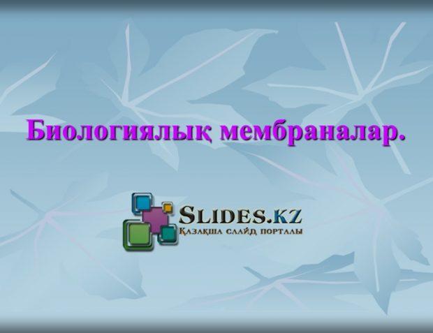Биологиялық мембраналар туралы слайд презентация