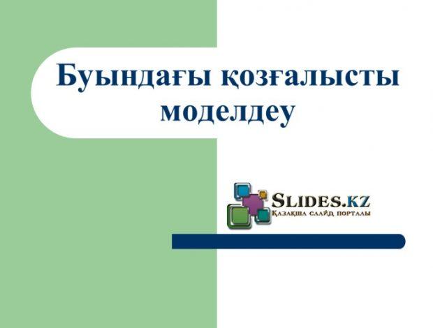 Буындағы қозғалысты моделдеу туралы слайд