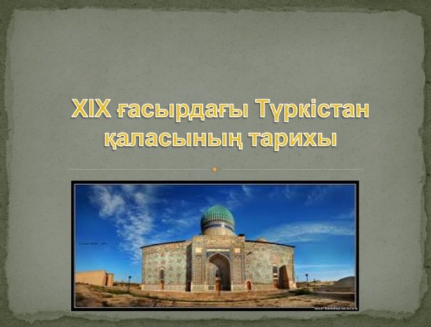XIX ғасырдағы Түркістан тарихы туралы слайд