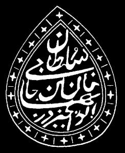 Әбілқайыр хан мөрі