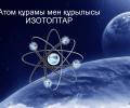 Атом құрамы мен құрылысы слайд