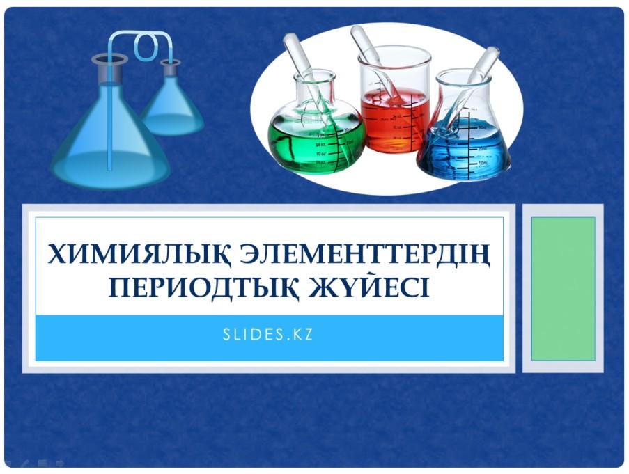 Химиялық элементтердің периодтық жүйесі слайд