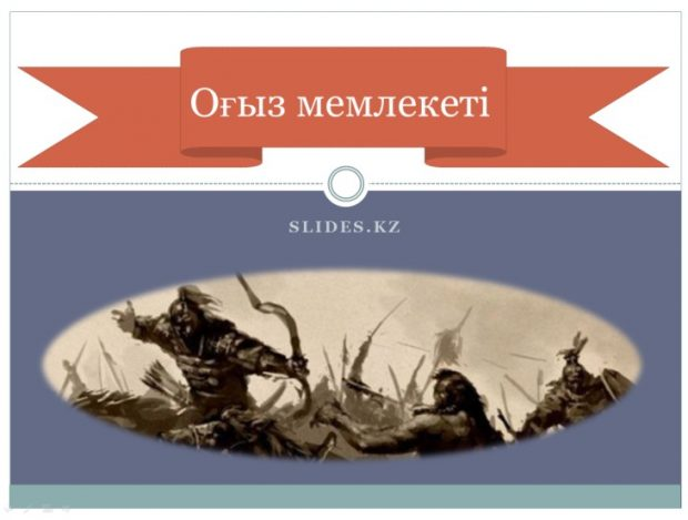 Оғыз мемлекеті слайд (Презентация)