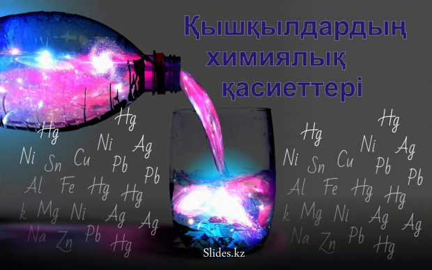 Қышқылдардың химиялық қасиеттері слайд
