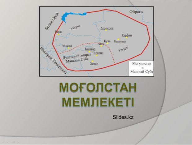 Моғолстан мемлекеті туралы слайд