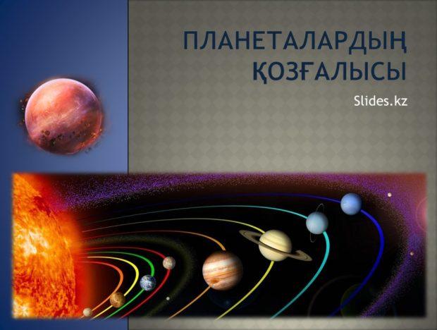 Планеталардың қозғалысы слайд (Презентация)