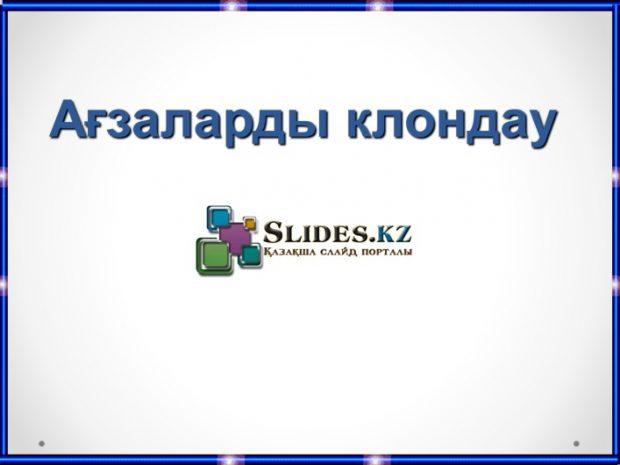 Ағзаларды клондау туралы слайд (презентация)