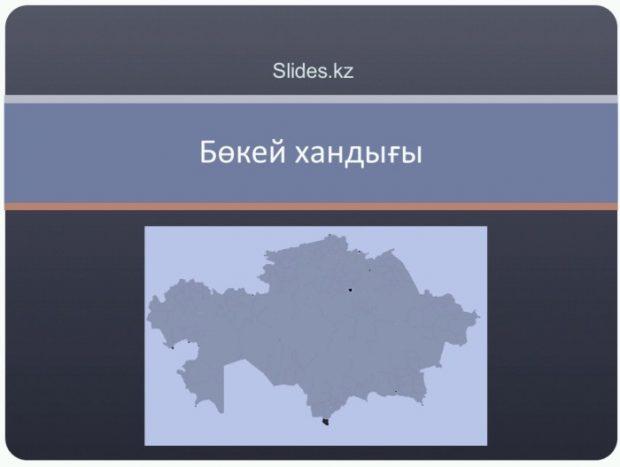 Бөкей хандығы туралы слайд