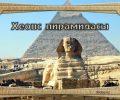 Хеопс пирамидасы слайд, презентация