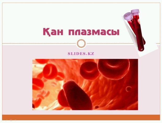 Қан плазмасы слайд (презентация)