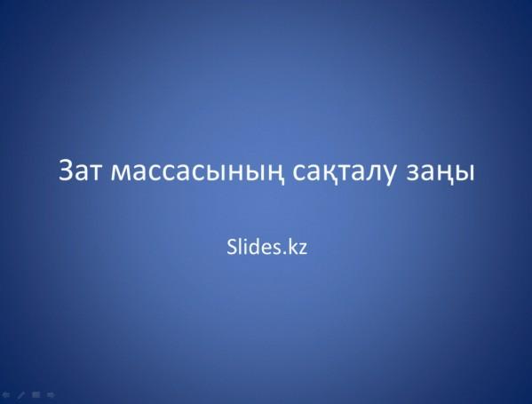 Зат массасының сақталу заңы слайд