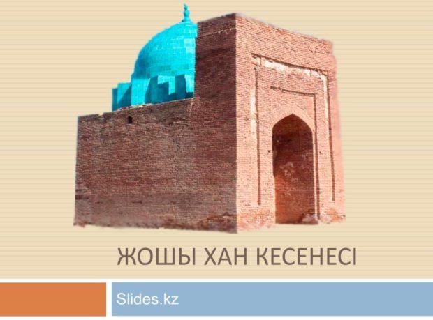 Жошы хан кесенесі туралы слайд