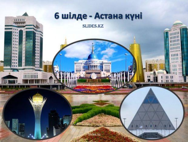 6 шілде — Астана күні туралы слайд