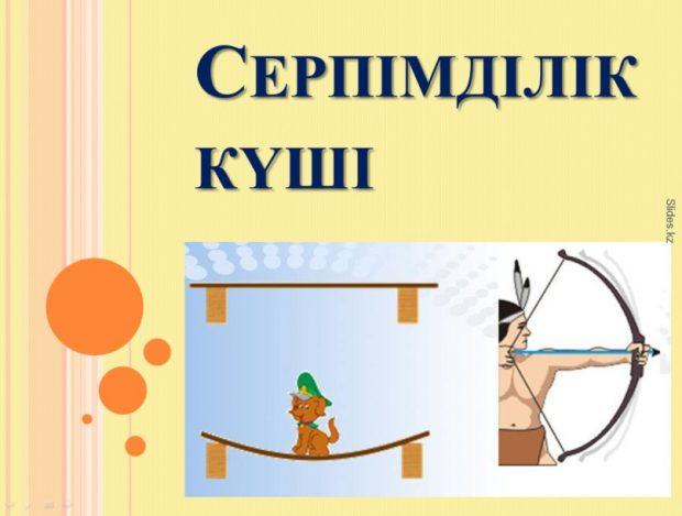 Серпімділік күші туралы слайд