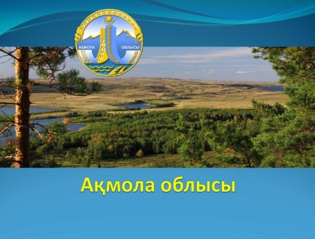 Ақмола облысы туралы слайд