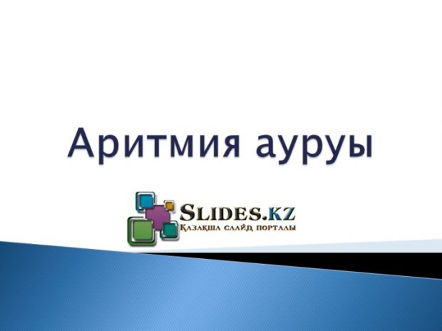 Аритмия ауруы туралы слайд қазақша