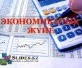 Экономикалық жүйе туралы слайд (презентация)