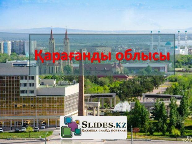 Қарағанды облысы туралы слайд (презентация)