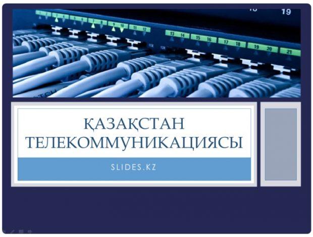 Қазақстан телекоммуникациясы туралы слайд