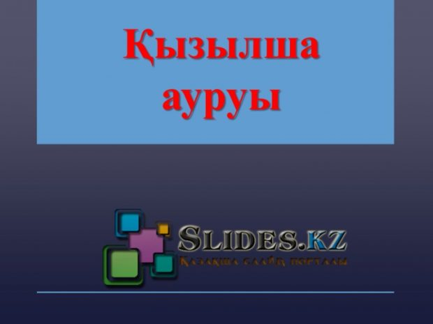 Қызылша ауруы туралы презентация (слайд)
