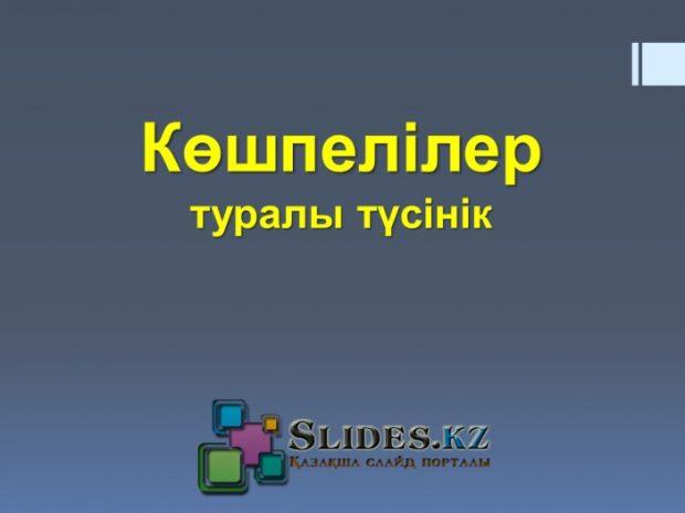 Көшпелілер туралы презентация (слайд)