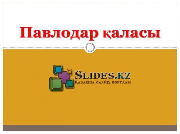 Павлодар қаласы туралы слайд (презентация)