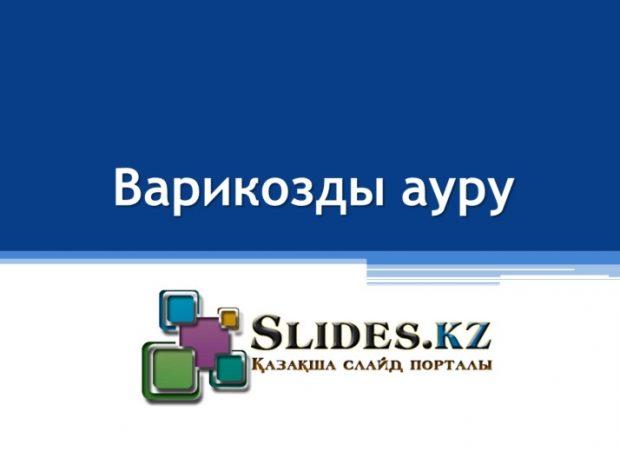 Варикоз ауруы туралы қазақша слайд