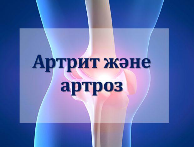 Артрит және артроз туралы слайд