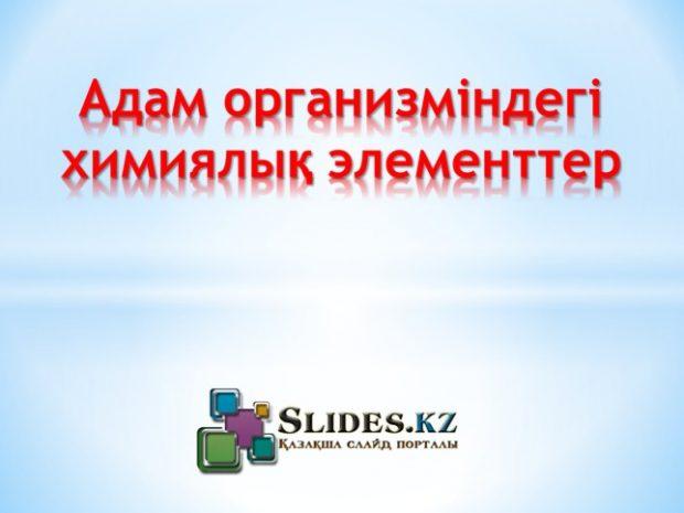 Адам организміндегі химиялық элементтер туралы слайд
