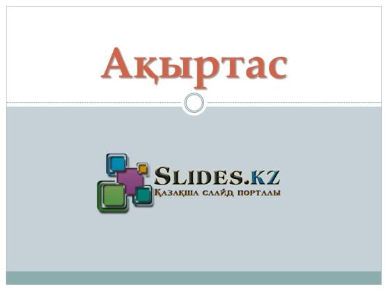 Ақыртас туралы слайд презентация